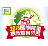 2018 International Agricultural Machinery and Machinery and Materials Exhibition