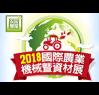 2018國際農業機械暨資材展